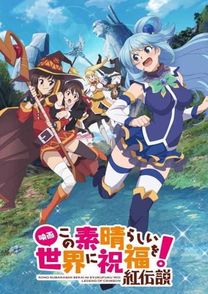 Kono Subarashii Sekai ni Shukufuku wo!: Kurenai Densetsu