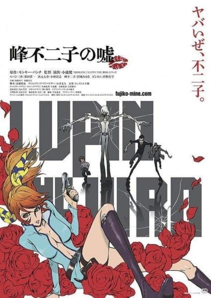 Lupin III – Film: La menzogna di Fujiko Mine
