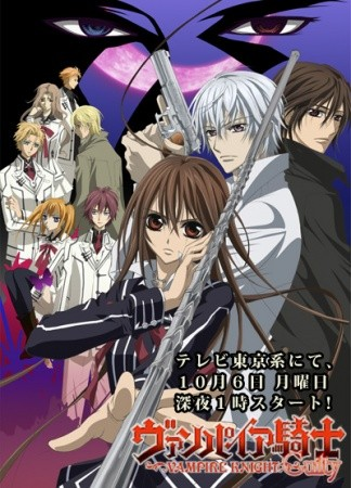 Vampire Knight: Guilty (ITA)