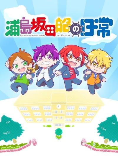 Days of Urashimasakatasen