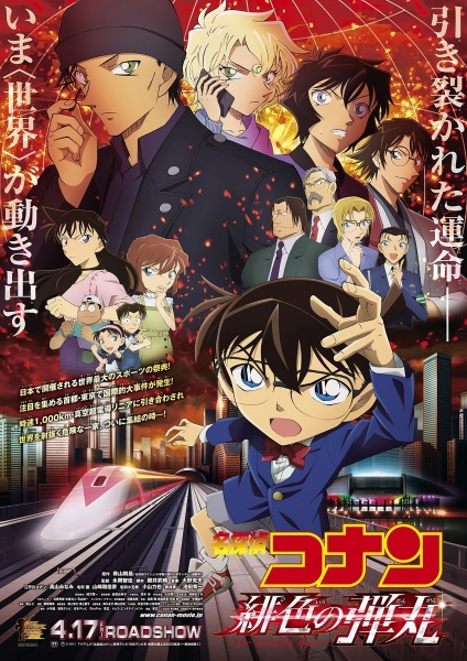 Detective Conan Movie 24: Il proiettile scarlatto