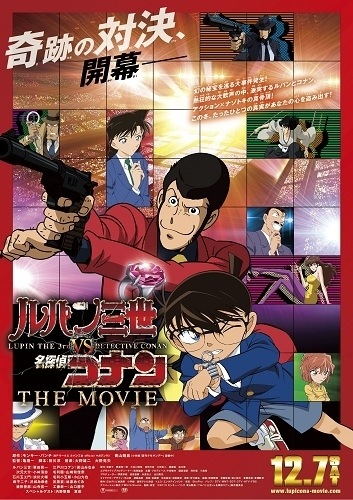 Lupin III vs. Detective Conan: The Movie