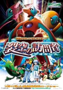 Pokemon Movie 07: Fratello dello Spazio