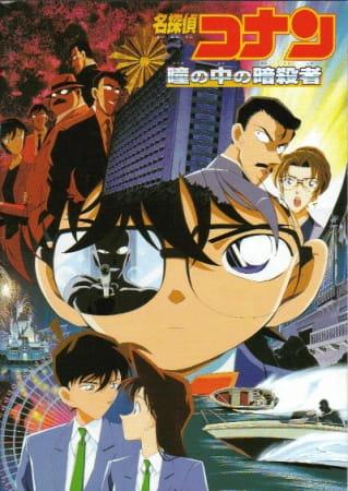 Detective Conan Movie 04: Solo nei suoi occhi