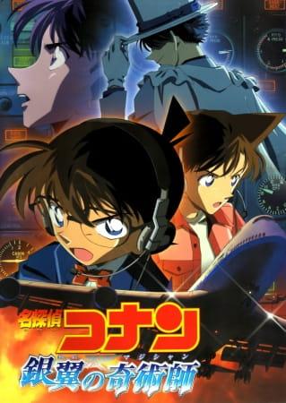 Detective Conan Movie 08: Il mago del cielo d'argento
