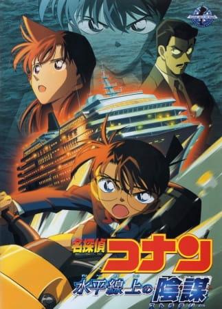 Detective Conan Movie 09: La strategia degli Abissi