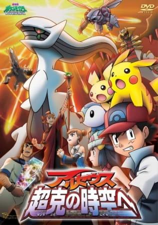 Pokemon Movie 12: Arceus e il Gioiello della Vita