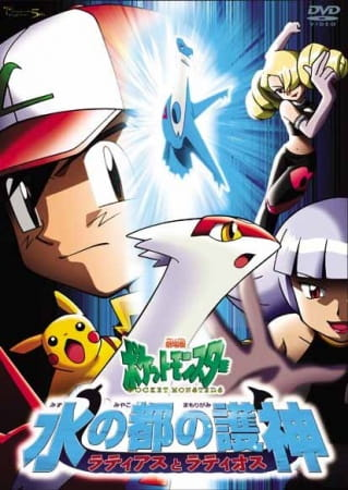 Pokemon Movie 05: Heroes
