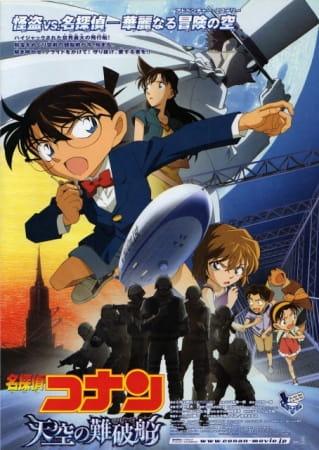Detective Conan Movie 14: Il dirigibile perduto nel cielo