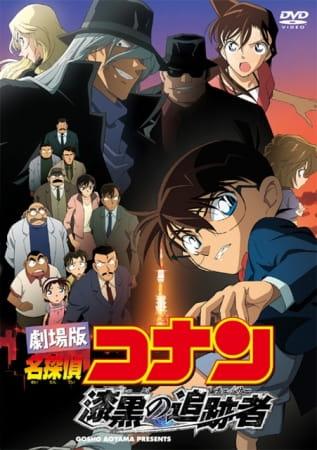 Detective Conan Movie 13: ...E le stelle stanno a guardare