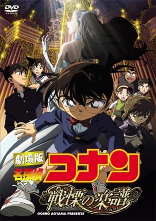 Detective Conan Movie 12: La melodia della paura