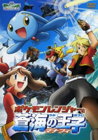 Pokemon Movie 09: Ranger e il Tempio del Mare