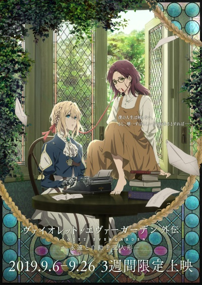 Violet Evergarden Side Story: Eternity and the Auto Memory Doll