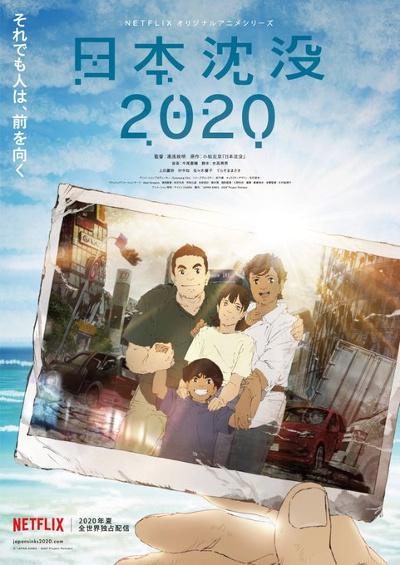 Japan Sinks: 2020 (ITA)