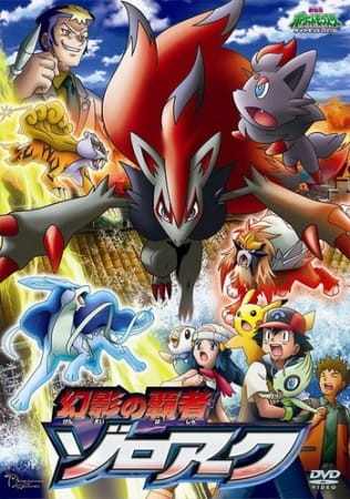 Pokemon Movie 13: Zoroark, Il re delle illusioni