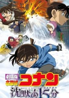Detective Conan Movie 15: Il quarto d'ora di silenzio