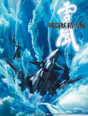 Battle Fairy Yukikaze