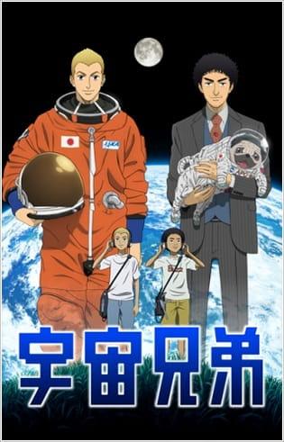 Uchuu Kyoudai - Fratelli nello spazio
