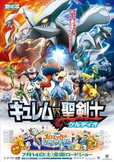 Pokemon Movie 15: Kyurem e il solenne spadaccino