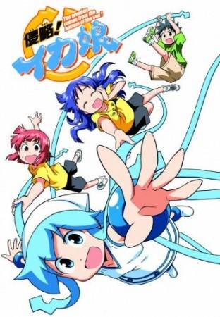 Shinryaku!! Ika Musume OVA