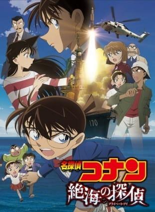 Detective Conan Movie 17: Il grande detective del mare