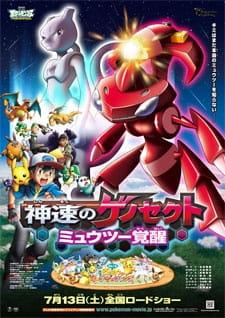 Pokemon Movie 16: Genesect e il risveglio della leggenda