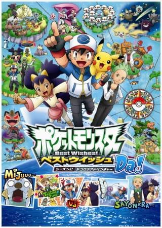 Pokemon Bianco e Nero 4 (ITA)