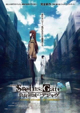 Steins;Gate Movie: Fuka Ryouiki no Déjà vu (ITA)