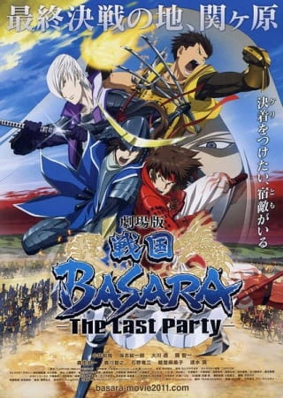 Sengoku Basara - Samurai Kings: The Movie