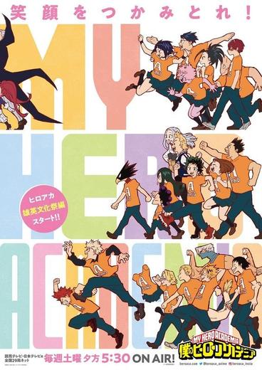 Boku no Hero Academia 4