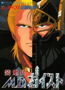 MD Geist II: Death Force