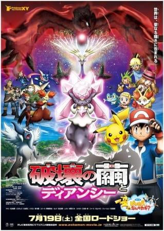 Pokemon Movie 17: Diancie e il Bozzolo della Distruzione