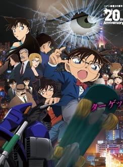 Detective Conan Movie 18: Il cecchino da un'altra dimensione