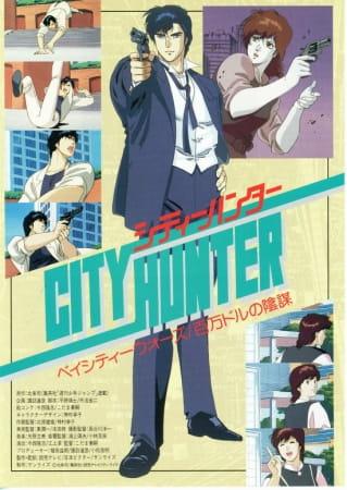 City Hunter: Bay City Wars (ITA)