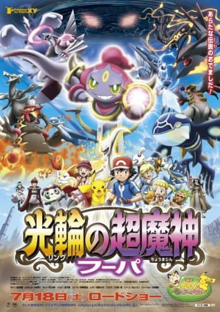 Pokemon Movie 18: Hoopa e lo Scontro Epocale