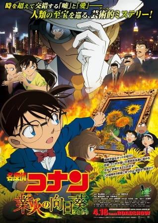 Detective Conan Movie 19:  I girasoli infernali