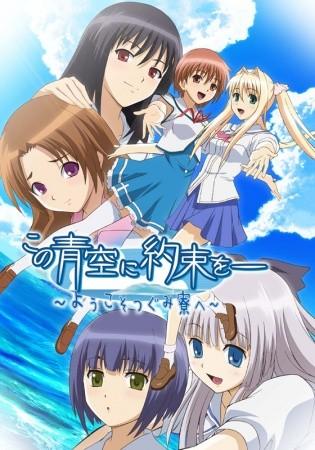 Kono Aozora ni Yakusoku wo: Youkoso Tsugumi Ryou e