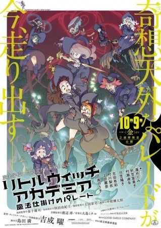 Little Witch Academia: Mahoujikake no Parade