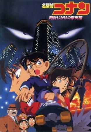 Detective Conan Movie 01: Fino alla fine del tempo