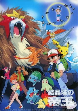 Pokemon Movie 03: L'incantesimo Degli Unown