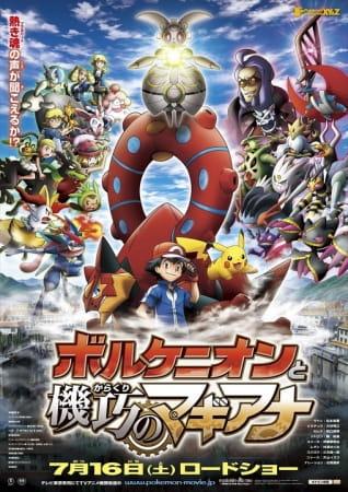 Pokemon Movie 19: Volcanion e la meraviglia Meccanica