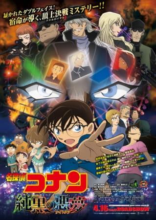 Detective Conan Movie 20: L'incubo più buio