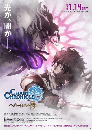 Chain Chronicle: Haecceitas no Hikari Part 2