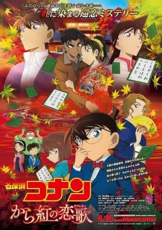 Detective Conan Movie 21: La lettera d'amore scarlatto