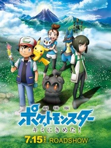 Pokemon Movie 20: Scelgo Te!