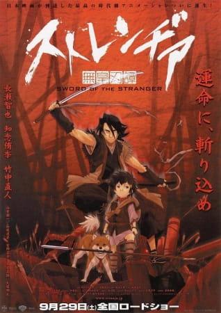 Sword of the Stranger (ITA)