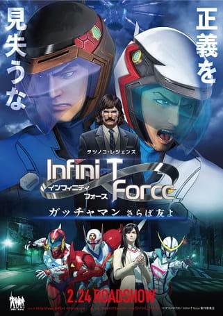 Infini-T Force Movie: Gatchaman - Saraba Tomo yo