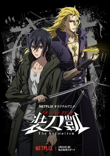 Sword Gai: The Animation (ITA)