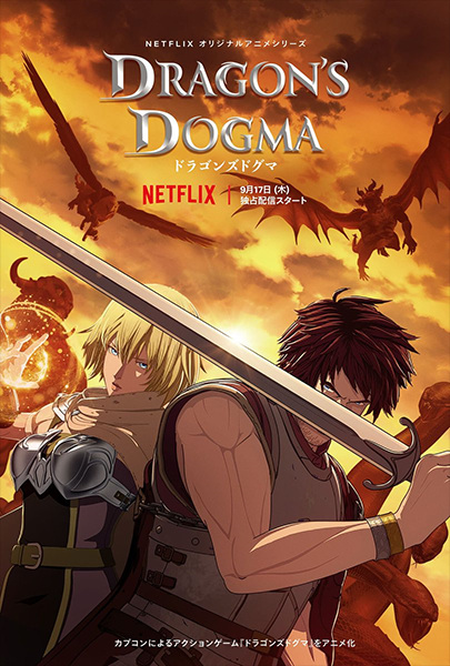Dragon's Dogma (ITA)