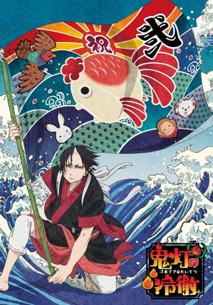 Hoozuki no Reitetsu 2: Sono Ni